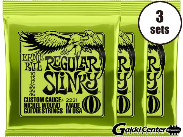 【SALE】ERNiE BALL REGULAR SLINKY 10-46 [#2221] 3セット【店頭在庫品】