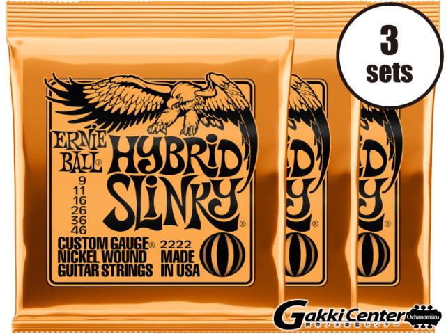 【SALE】ERNiE BALL HYBRID SLINKY 09-46 [#2222] 3セット【店頭在庫品】