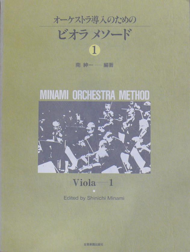 オーケストラ導入のためのビオラメソード1