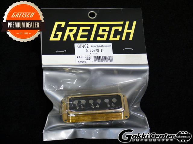 グレッチ・ピックアップ GT402F ダイナソニック・ピックアップのフロント用ゴールドカラー