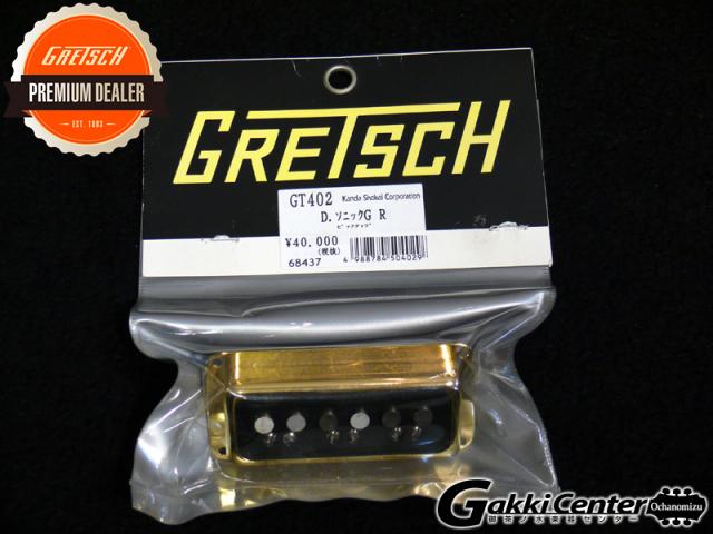 グレッチ・ピックアップ GT402R ダイナソニック・ピックアップのリア用ゴールドカラー