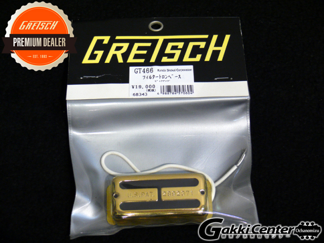 グレッチ・ピックアップ GT466 フィルタートロンベースのゴールドカラー