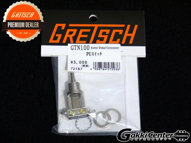 グレッチ・パーツ GTN100 ピックアップセレクタースイッチのインチ規格