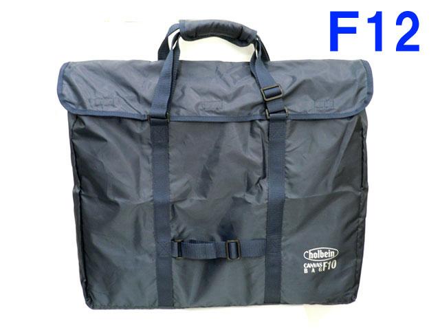 ホルベイン キャンバスバッグ F12(紺・ポリエステル生地)