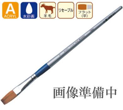 ホルベイン水彩画筆 リセーブル(羊毛) 3100H フラット No.0