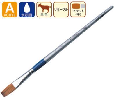 ホルベイン水彩画筆 リセーブル(羊毛) 3100H フラット