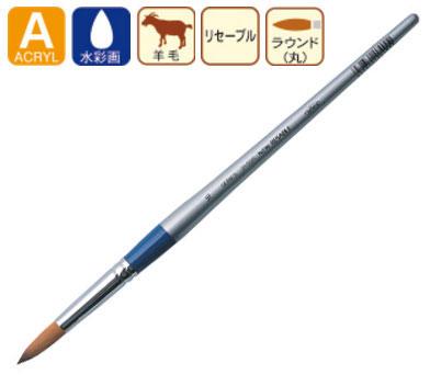 ホルベイン水彩画筆 リセーブル(羊毛) 3100R ラウンド
