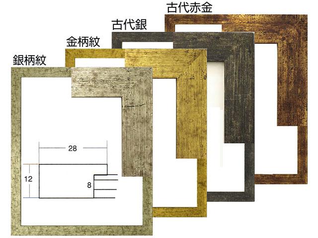 デッサン額 5698 (銀柄紋、金柄紋、古代銀、古代赤金から選択)[水彩・デッサン用額縁]