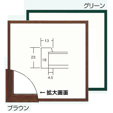 角額/正方形額縁 5767(歩) 150×150mm(150角)  [デッサン額]