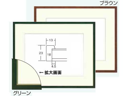 水彩額 5767(歩7) F10 [水彩・デッサン用額縁]