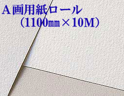 A画学紙ロール(1,100mm×10m巻)厚さ135kg(162.7g)