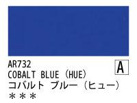 AR732 コバルトブルーヒュー 120ml[オーロラ アクリル絵具(ホルベイン )]