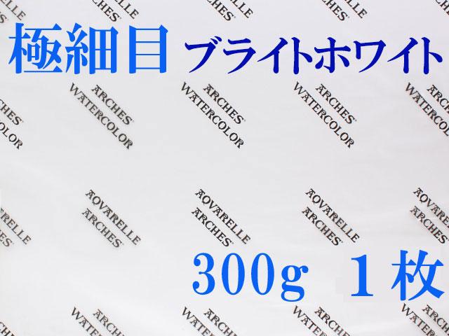 アルシュ水彩紙 ブライトホワイト 極細目 300g 560×760mm 1枚組