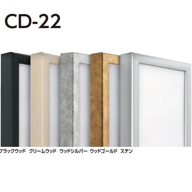 仮縁 アルフレームCD-22