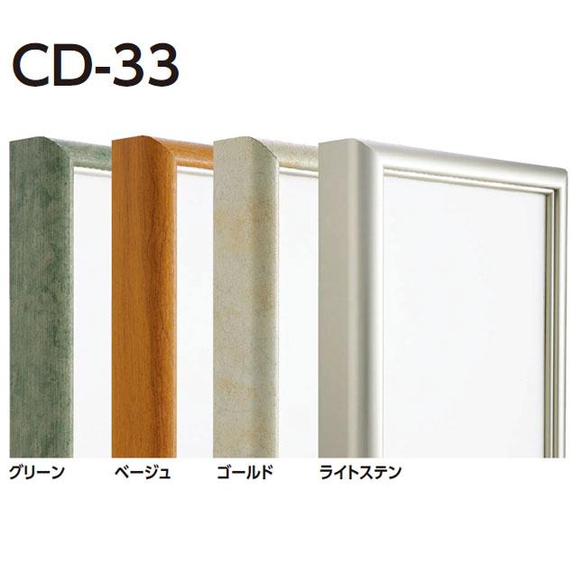 仮縁 アルフレームCD-33