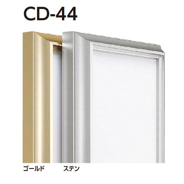 仮縁 アルフレームCD-44