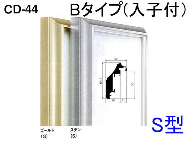 仮縁 アルフレームCD-44 Bタイプ(入子付)正方形型
