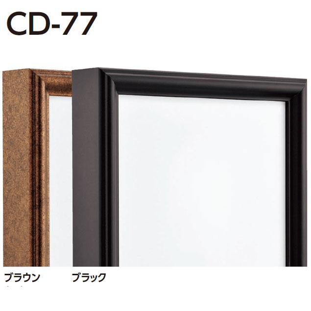仮縁 アルフレームCD-77
