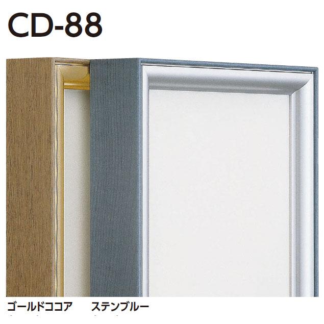 仮縁 アルフレームCD-88