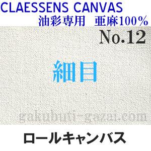 クレサンロールキャンバス No.12 細目・油彩専用 亜麻100%