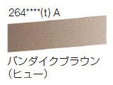 264 バンダイクブラウン(ヒュー)[ラウニー水彩絵具(ハーフパン)]
