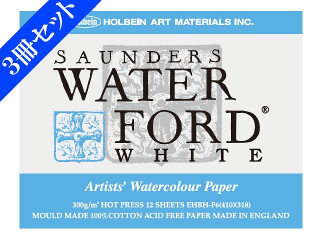 【お得な3冊セット】ウォーターフォード水彩紙 ホワイト ブロック  細目