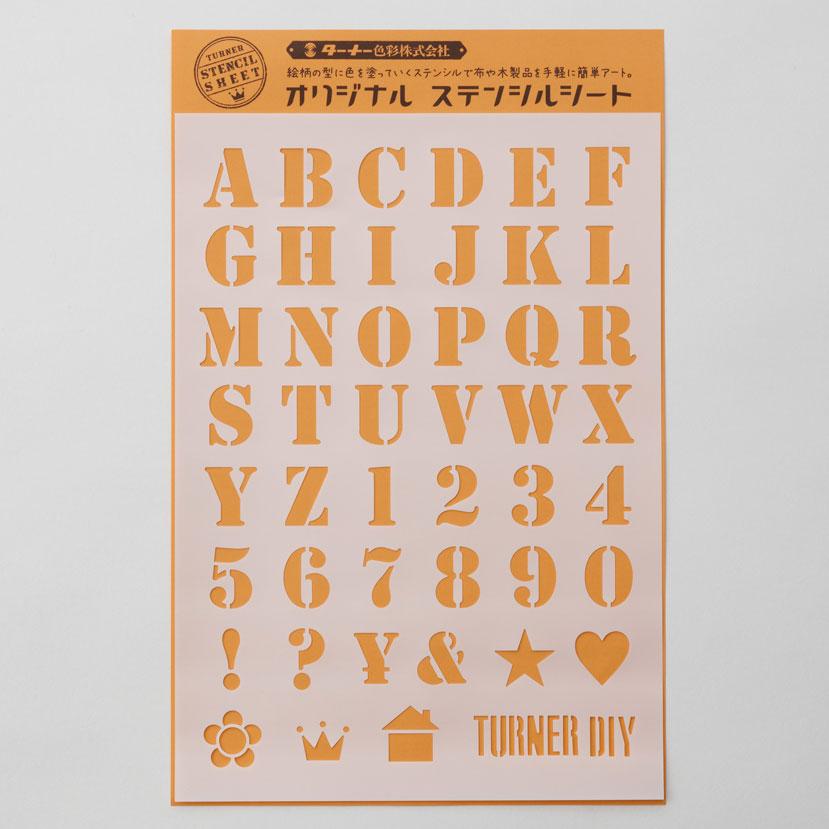 ターナー ステンシルシート アルファベット