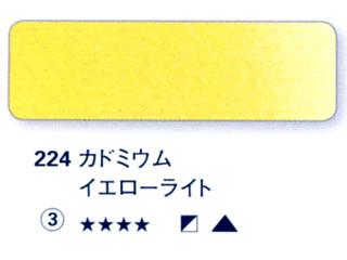 224 カドミウムイエローライト[ホラダム水彩絵具(5ml)]