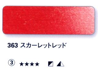 363 スカーレットレッド[ホラダム水彩絵具(5ml)]