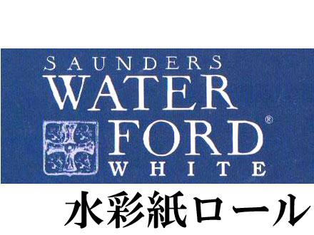 ウォーターフォードホワイト水彩紙ロール(1524mm×10M)<中厚口>300g  中目