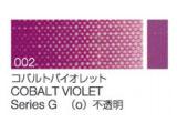 002 コバルトバイオレット 6号(20ml)[クサカベ油絵具]