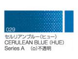 029 セルリアンブルー(ヒュー) 6号(20ml)[クサカベ油絵具]