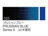 033 プルシャンブルー 6号(20ml)[クサカベ油絵具]