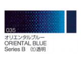 035 オリエンタルブルー 6号(20ml)[クサカベ油絵具]