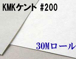 KMKケントロール(中性紙) #200 30M巻き(1,350mm×30m巻き)