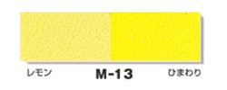 マーメイドボード M-13(レモン、ひまわり) 厚さ1mm[ミューズ]