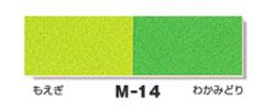 マーメイドボード M-14(もえぎ、わかみどり) 厚さ1mm[ミューズ]