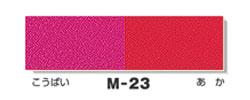 マーメイドボード M-23(こうばい、あか) 厚さ1mm[ミューズ]