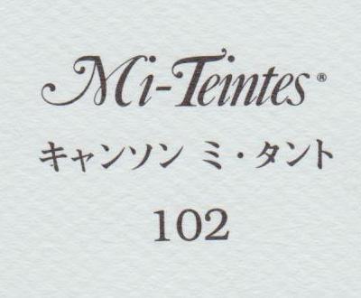 キャンソン ミ・タント 102 アジュア