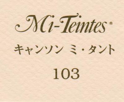 キャンソン ミ・タント 103 ドーンピンク