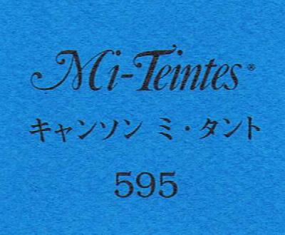 キャンソン ミ・タント 595 ターコイズブルー