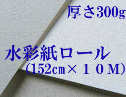 モンバルキャンソン水彩紙ロール 中目 300g(152cm×10m)