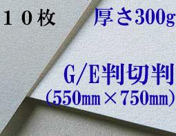 モンバル水彩紙 中目<厚さ300g>半切判(550mm×750mm) 10枚