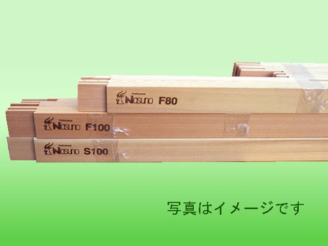 那須野(ナスノ)スギ木枠