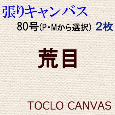 純麻手張りキャンバス 荒目 80号(P・Mから選択) 2枚組