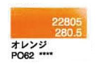 280.5 オレンジ [ホルベイン パンパステル]