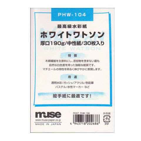 ミューズ ポストカード PHW-104 ホワイトワトソン(最高級水彩紙) 30枚入[郵便枠なし]