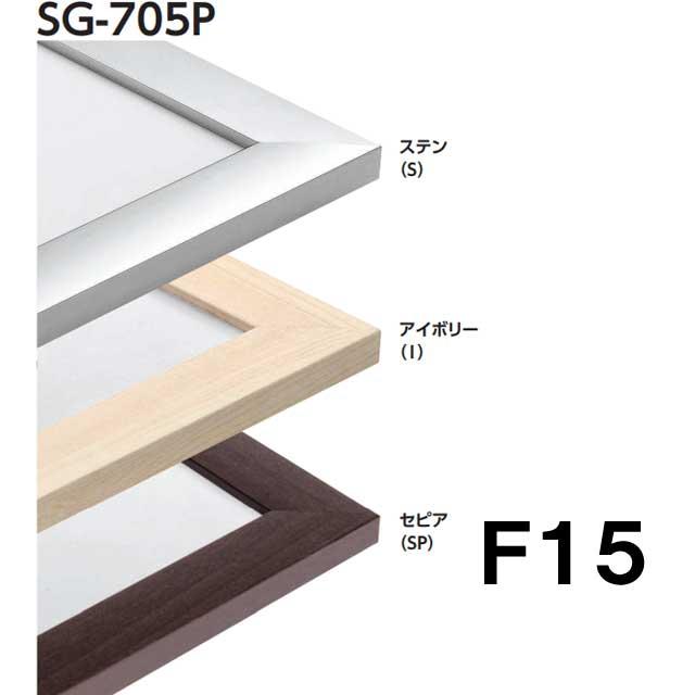 SG-705P F15号(3色から選択)アクリル付[水彩・デッサン用額縁]