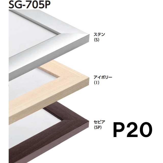 SG-705P P20号(3色から選択)アクリル付[水彩・デッサン用額縁]