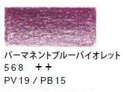 ヴァンゴッホ色鉛筆 568 パーマネントブルーバイオレット